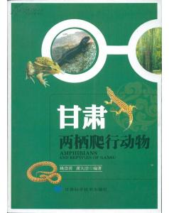 Amphibians and Reptiles of Gansu - Herpetological Series 19