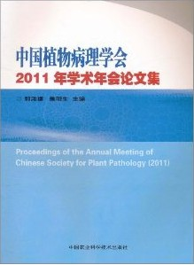Proceedings of the Annual Meeting of Chinese Society for Plant Pathology 2011