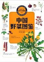 Atlas of Wild Vegetables of China (Beauty of China-The Natural Ecological View)