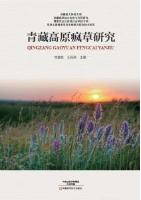 Study on Locoweed in Qinghai-Xizang Plateau