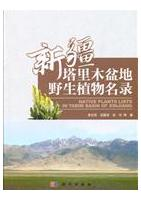 Native Plants Lists in Tarim Basin of Xinjiang