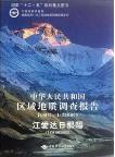Report of Regional Geological Survey of China: Jiang Ai Da Ri Na