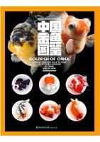 Goldfish of China -Descriptions and Illustrations of Diversed Goldfish in China