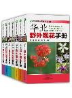 Handbook of Chinese Wild Flowers Series (7 Volumes set)