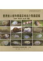Guidebook to Scale Insects of Imported Agricultural Plants in Taiwan