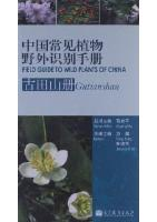 Field Guide to Wild Plants of China: Gutianshan