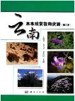 Woody Ornamental Plant Resources in Yunnan (Vol.2)
