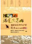 Catalogue of Insect Type Specimens in Wuyi Mountain National Nature Reserve of Fujian