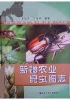 Atlas of Agricultural Insects of Xinjiang