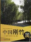 The Genus Phyllostachys in China