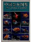 Atlas of Chinese Goldfish