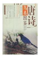 Illustrated Book of Birds From Tang Poems