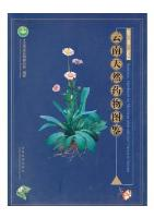 Illustrated Handbook for Medicinal Materials from Nature in Yunnan, Volume 3