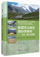 Palynological Studies in the Tianshan Mountains of Xinjiang, China-Method, Theory and Practice