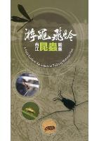 A Field Guide to the Insects of Taijiang National Park