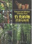 Resources and Utilization of Bamboo Plants