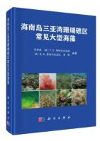 Common Macroalgae of Coral Reef Area of Sanya Bay, Hainan Island