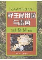 Series of Macrofungi in Daxinganling-Wild Edible Mushrooms and Toadstool