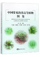 Atlas of Common Marine Higher Plants in China