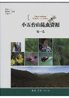 Insect Resources of Xiao Wutai Mountain (in 2 volumes )