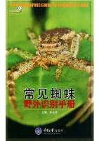 A Photographic Guide to Spiders of China