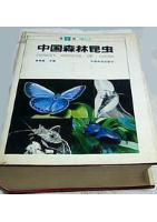 Forest Insects of China (second edition)