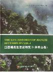 The Life Histories of  Jiangxi Butterflies Vol.1
