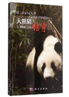 The Legend of Giant Panda