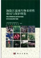 Atlas of Biodiversity and Conservation in the Lancang River Basin