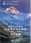 Report of Regional Geological Survey of China • Ni Ma Qu
