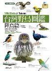 Wild Birds of Taiwan - Land Bird