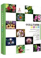 Higher Plants of China in Colour (Volume VII) Angiosperms Scrophulariaceae-Compositae