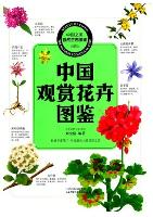 Atlas of Ornamental Flowers of China (Beauty of China-The Natural Ecological View)