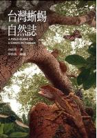 A  Field Guide to Lizards in Taiwan (out of print)