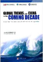 Global Trends and China in the Coming Decade:papers from