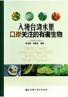 Main Pests Associated With Entry Fruits From Taiwan