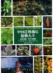 Encyclopedia of Chinese Garden Flora(Vol.13)Pteridophytes-Gymnosperms