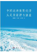 Important Economic Cephalopoda and Fishery in China Coastal Waters