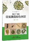 Colour Atlas of Common Microalgal in Guangzhou Section of Pearl River (Vol.1)