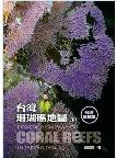 Eco-Tourism Map of Coral Reefs in Taiwan(Vol.2)