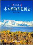 Colora Atlas of Woody Flora in ChangBai Mountains