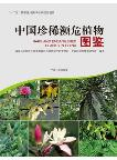Rare and Endangered Plants in China