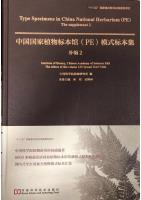 Type Specimens in China National Herbarium (PE) The Supplement 2