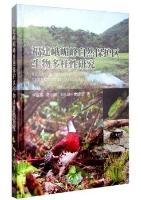 Research on Biodiversity in the Emeifeng Nature Reserve of Fujian