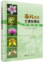 Atlas of Plants Surrounding Earth Sites in Northwest China