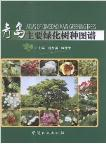 Atlas of Qingdao Main Greening Trees