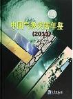 Yearbook of Meteorological Disasters in China 2013