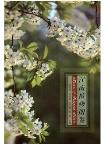 Manual of Jiangnan Plants