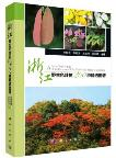 Atlas of 200 Kinds of Well-chosen Wild Color-leaf Trees in Zhejiang