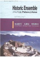 Historic Ensemble of the Potala Palace ,Lhasa (World Heritage Sites in China)